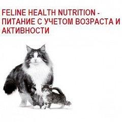 Feline Health Nutrition - питание c учетом возраста и активности