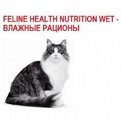 Feline Health Nutrition Wet - влажные рационы