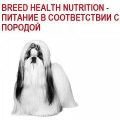 Breed Health Nutrition - питание в соответствии с породой