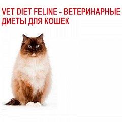 Vet Diet Feline - ветеринарные диеты для кошек