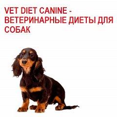 Vet Diet Canine - ветеринарные диеты для собак