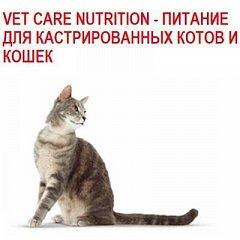 Vet Care Nutrition Wet - паучи для кастрированных котов и кошек