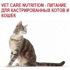 Vet Care Nutrition - питание для кастрированных котов и кошек